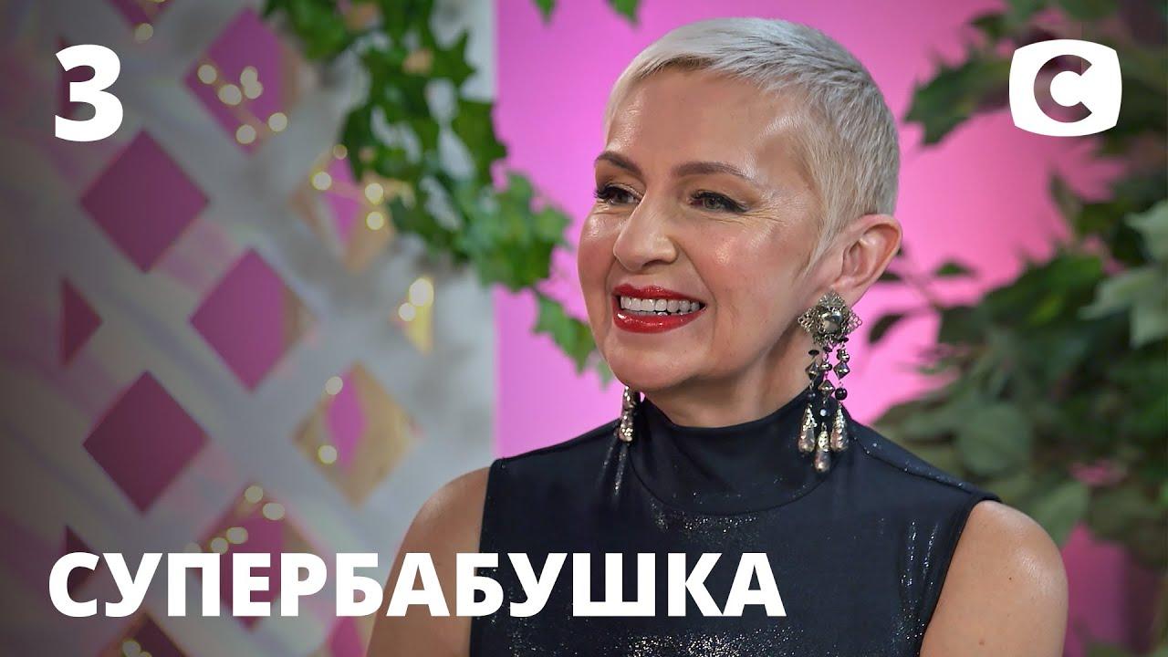 Супербабушка 1 сезон 3 Выпуск  от 24.07.2021 Бабушка-модель Лилия скрывает страшную правду