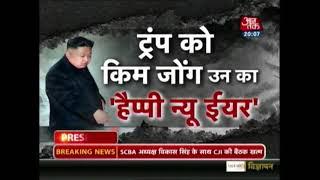 Vardaat: Kim Jong Un ने दी हमले की धमकी, America में मिसाइल का अलार्म
