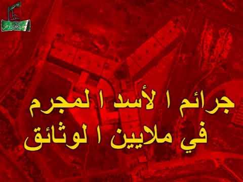 حركة تحرير الوطن ||  جرائم الأسد في ملايين الوثائق...متى تبدأ المحاسبة؟!