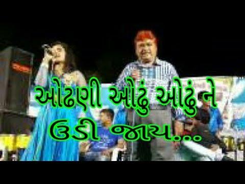 Odhani Ude to bhale Udi Jay /By Vijay Nayak & Tejal Thakor