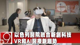 以色列醫院融合新創科技 VR和AI醫療新趨勢《9點換日線》2019.12.04