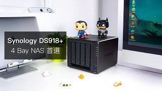 【開箱】4-bay NAS 的首選-Synology DS918+