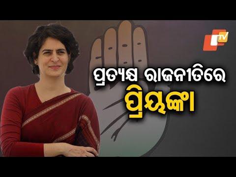 Priyanka Gandhi appointed Congress General Secretary for UP East