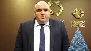 Поздравление с новым годом гендиректора ММСК Андрея Ибрагимова