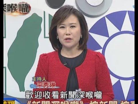 【龍介嘴真甜】一姐平秀琳不適合選市長,更適合不分區立委
