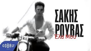 Σάκης Ρουβάς - Έλα Μου | Official Video Clip