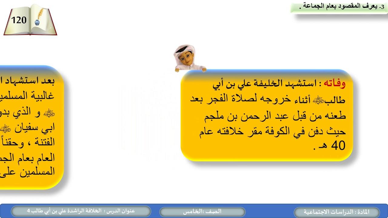 الصف الخامس الدراسات الاجتماعية الخلافة الراشدة علي بن أبي طالب 4