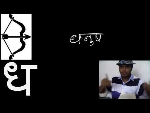Devanagari Script Made Easy - Learn Hindi Alphabets