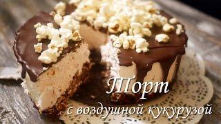 Торт с воздушной кукурузой / Торт с попкорном