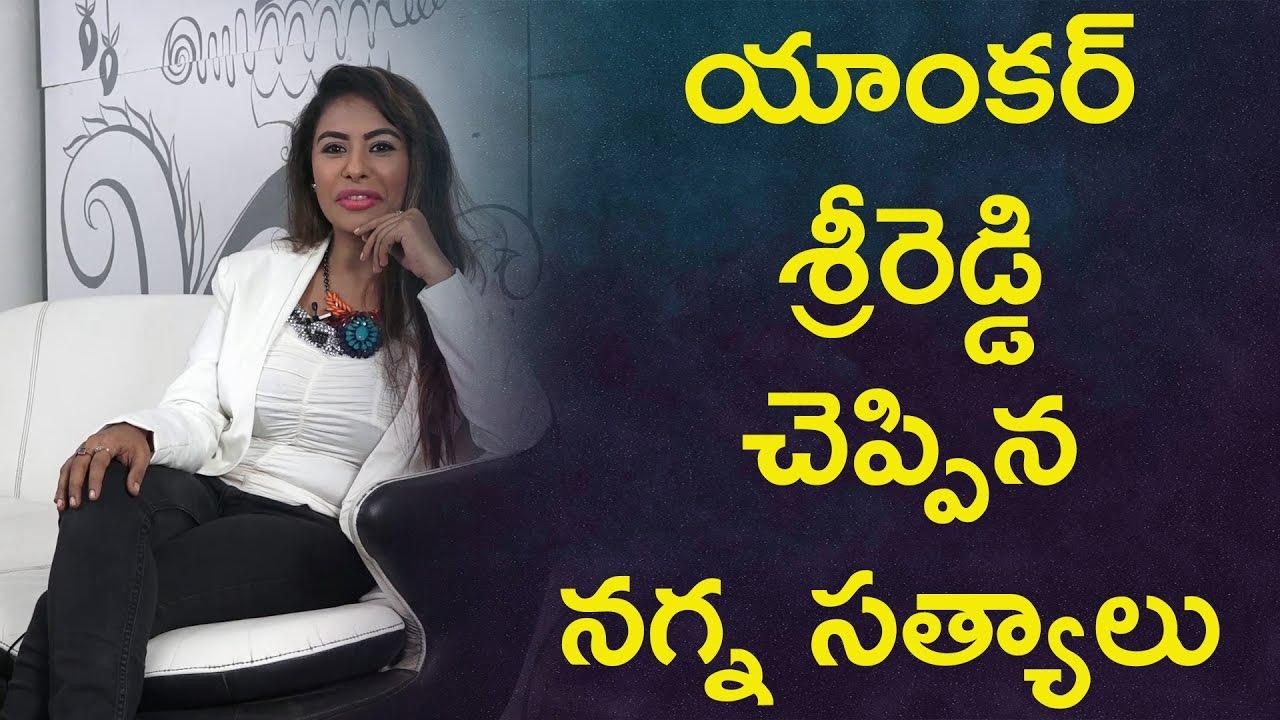 Download యాంకర్ శ్రీరెడ్డి చెప్పిన నగ్న సత్యాలు   Sri reddy exclusive interview