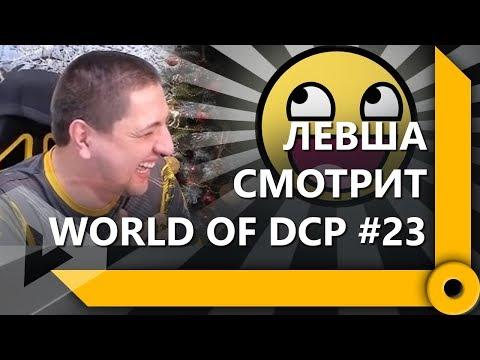 "ЛЕВША СМОТРИТ ""WORLD OF DCP #23"" / СКЛАД ЛЕВШИ / WORLD OF TANKS"