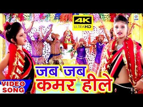 एक बार इस नवरात्री विडियो को जरूर देखें || जब जब कमर हीले || Gaurav Mishra || FULL HD (4K)