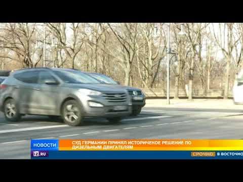 Немецкий суд дал право городам запрещать въезд машин с дизельным двигателем