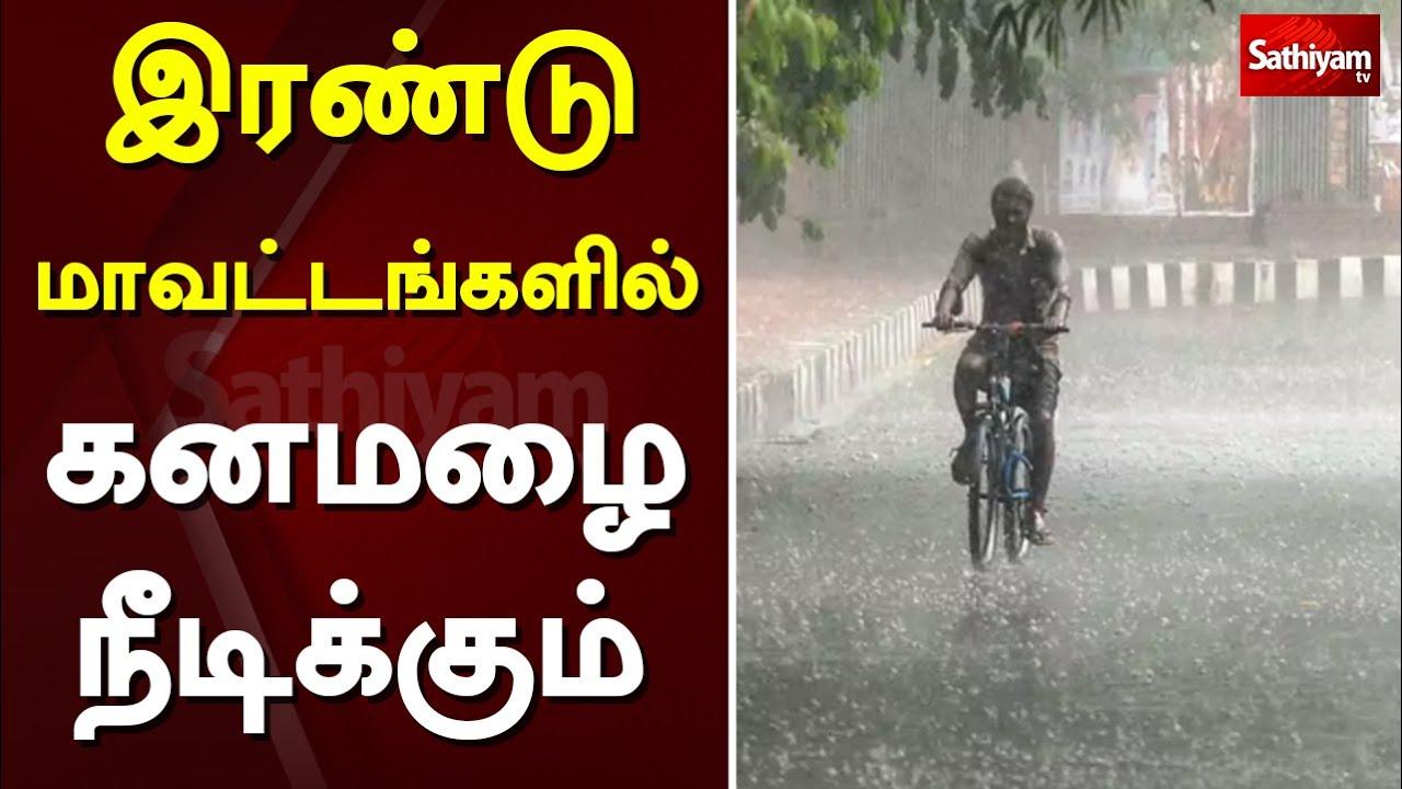 2 மாவட்டங்களில் கனமழை நீடிக்கும் | Heavy Rain | Coimbatore | Nilgiri | TN Rain | sathiyam tv