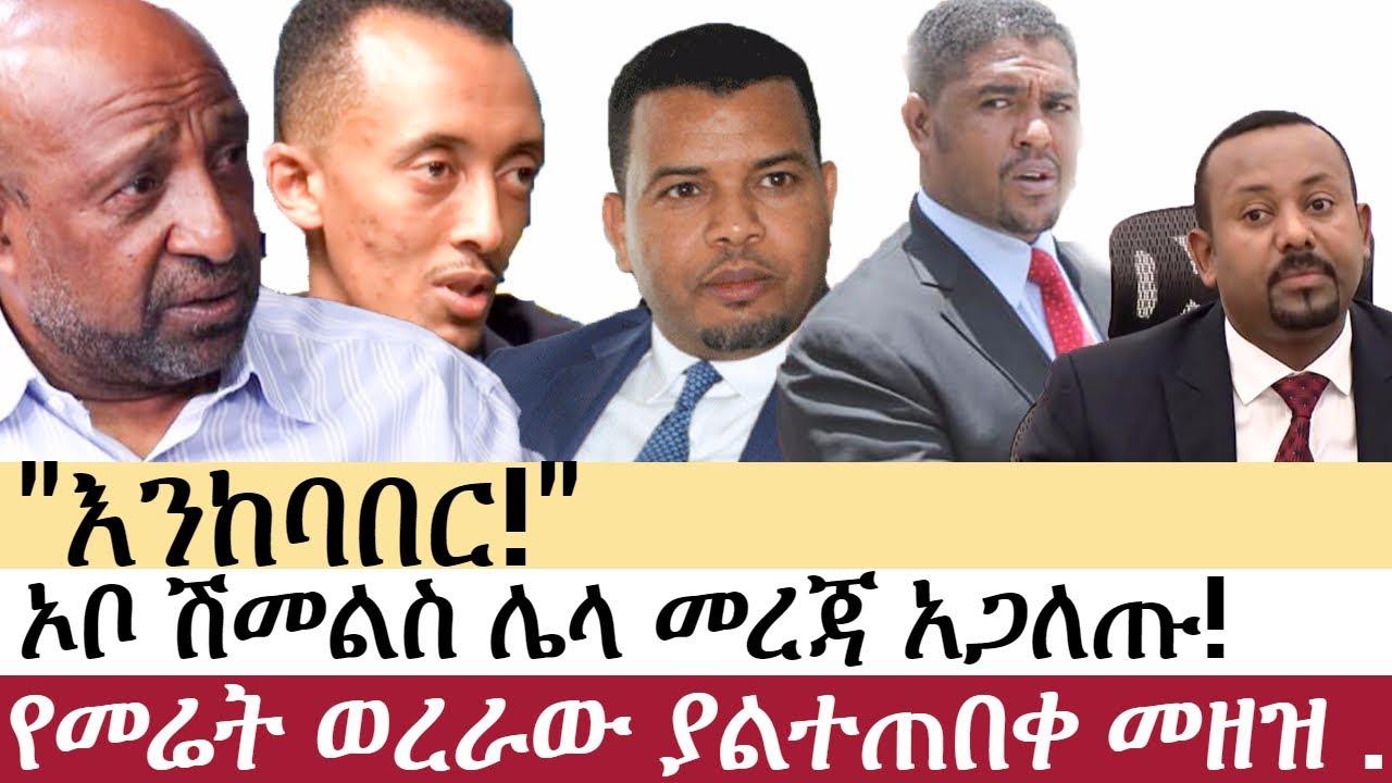 Ethiopia: ሰበር ዜና - የኢትዮታይምስ የዕለቱ ዜና | Daily Ethiopian News | ሰበር መረጃ | Abiy | Shimeles | Takele