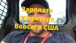 Сколько может зарабатывать в США экскаваторщик и оператор Bobcat