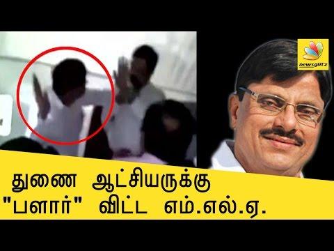 Maharashtra MLA slaps Deputy Collector | Viral Video Latest Indian Politics