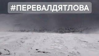 Перевал Дятлова ч. 77 Версия Шамиля Сабирова из Казани (1)