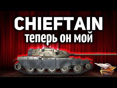 Самый имбовый танк в игре теперь мой! T95/FV4201 Chieftain в деле