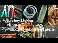 Jewellery Making Class 1/ വീട്ടിലിരുന്നു ജുവല്ലറി ഉണ്ടാക്കാൻ പഠിക്കാം / Shabna's Designs
