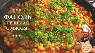 """Как приготовить фасоль с мясом в томатном соусе. Фасоль """"А-ля Чили кон карне""""."""