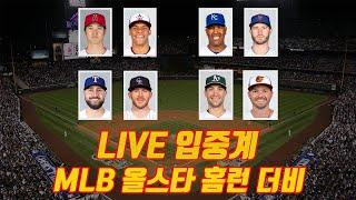 [Live 입중계] MLB 올스타전 홈런더비! 함께 즐…