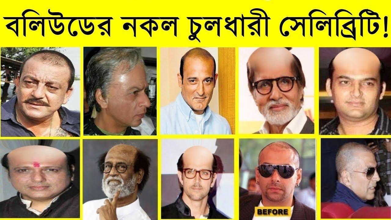 Bollywood Actors fake Hair - Shah Ruk Khan - Salman Khan - Akshay Kumar - Amitabh Bachchan - ইয়