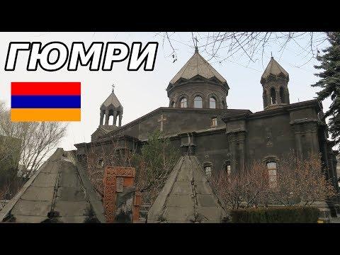 Поездка в Гюмри. Гостеприимный город. Армения