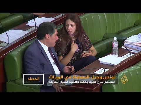 جدل المساواة في الميراث يتواصل في تونس  - نشر قبل 3 ساعة