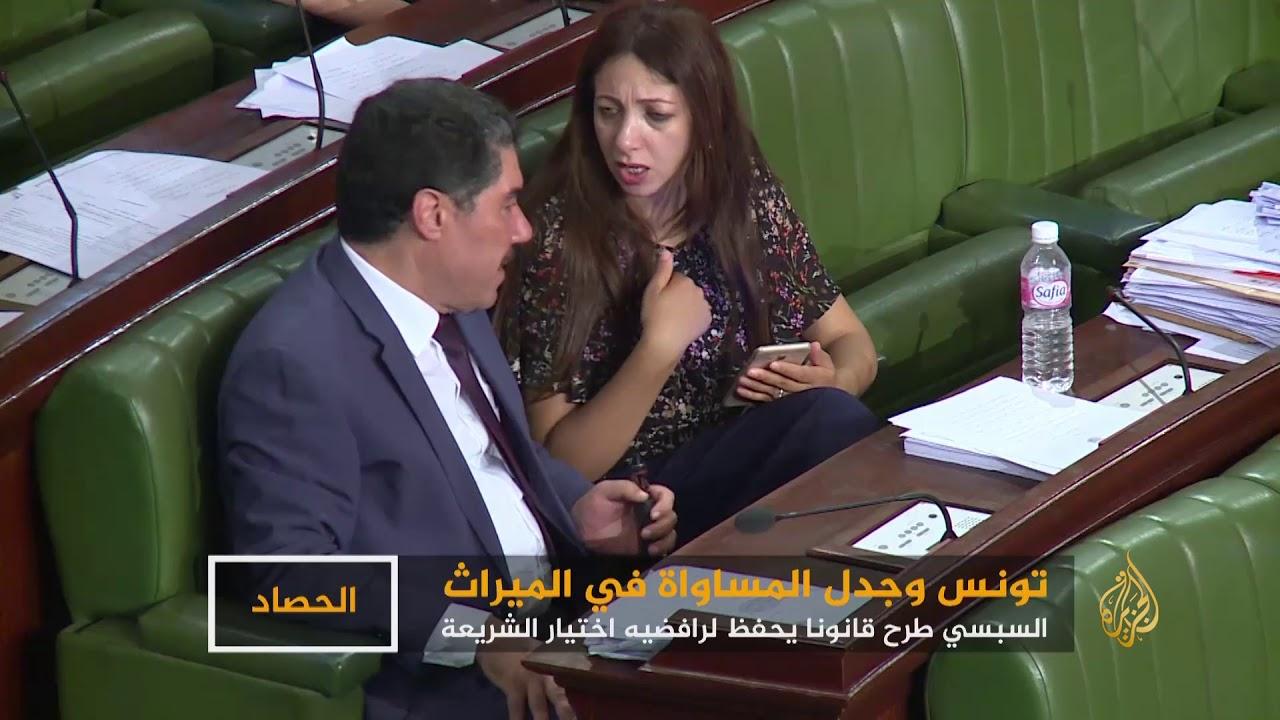 الجزيرة:جدل المساواة في الميراث يتواصل في تونس