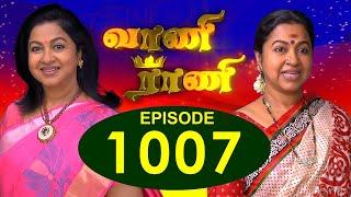 Vaani Rani - Episode 1006 18/07/2016
