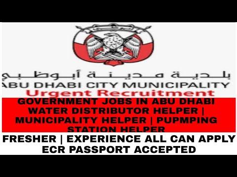 Abu Dhabi city municipality job | government helper job in