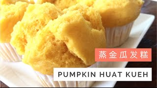 How To Make Steamed Chinese Pumpkin Muffins (Fa Gao) 蒸金瓜发糕