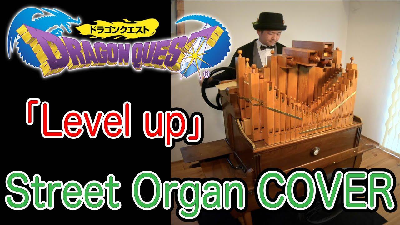 【Dragon Quest】Level Up! 「ドラゴンクエスト」レベルアップの時の音楽