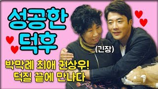 After years of drama fan life... Really met Kwon Sang-woo! [Korea grandma]