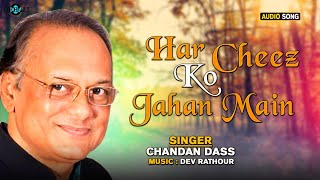 Har Cheez Ko Jahan Main - Chandan Dass | हर चीज़ को जहान में | Superhit Hindi Song | Dev Rathour