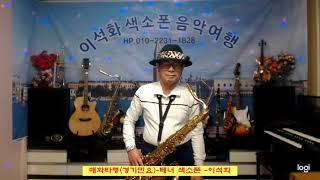 매화타령(경기민요) / 테너 색소폰  / 이석화