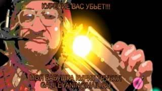 МОЯ БАБУШКА КУРИТ = КЛИП.avi