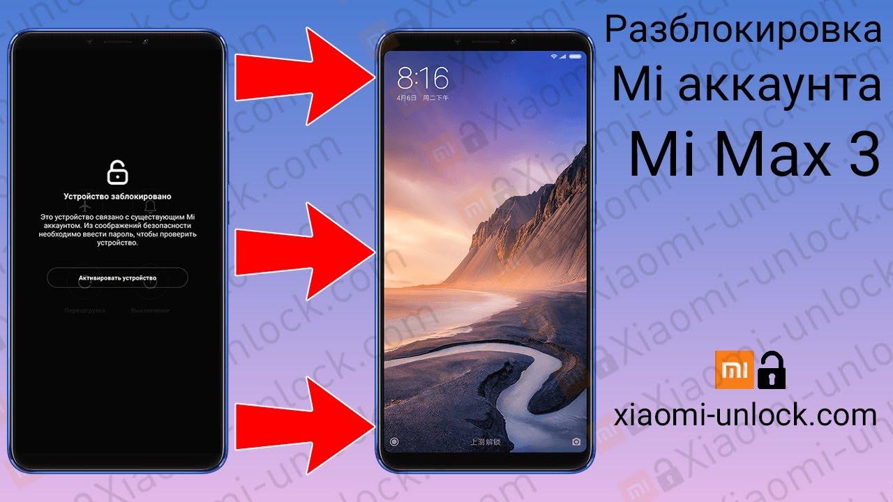 Разблокировка Mi аккаунта Xiaomi Mi Max 3 / Mi account unlock Xiaomi Mi Max 3 (nitrogen)