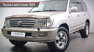Toyota Land Cruiser с пробегом 2002