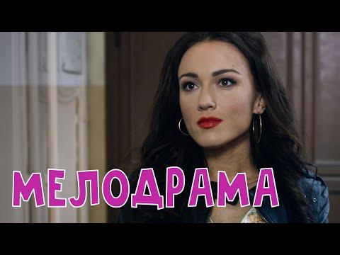 Фильм обворожил всех зрителей! - НАЙТИ МУЖА - Русские мелодрамы новинки, сериалы HD