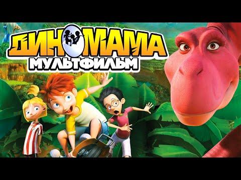 Диномама /Dino Time/ Мультфильм HD