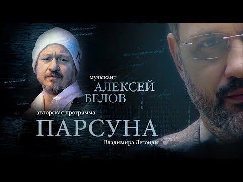 ПАРСУНА. АЛЕКСЕЙ БЕЛОВ