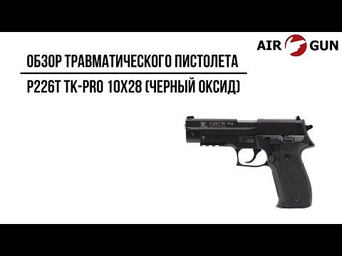 Травматический пистолет P226T TK-Pro 10x28 черный оксид