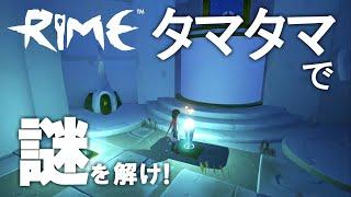 #4【RIME らいむ】光り輝くタマタマ2個で謎解き!?頭使うぜ!