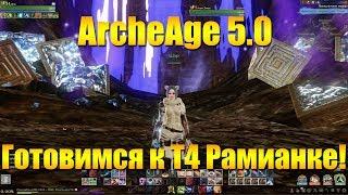 ARCHEAGE 5.0 - ГОТОВИМСЯ К Т4 РАМИАНКЕ В ОБНОВЛЕНИИ, ЧТО НУЖНО ЗНАТЬ!