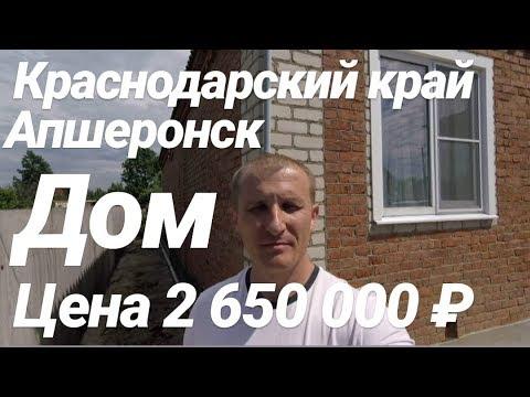 Дом в Краснодарском крае / Апшеронск / Цена 2 650 000 рублей / Недвижимость в Апшеронске