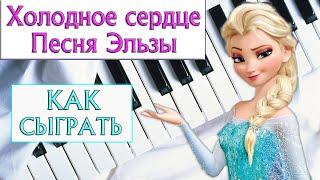 Холодное сердце на пианино песня Эльзы урок как сыграть на фортепиано Отпусти и забудь детская 3+