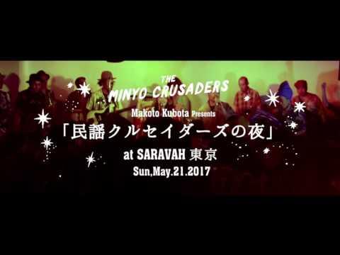 Makoto Kubota Presents 「民謡クルセイダーズの夜」@サラヴァ東京 shortダイジェスト