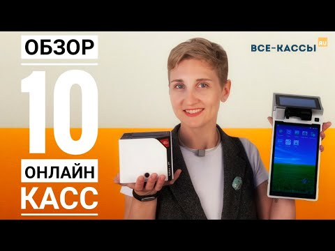 10 онлайн касс 2020 года! Обзор кассовых аппаратов онлайн. Atol Sigma 10 (Атол Сигма 10),  Атол 1Ф